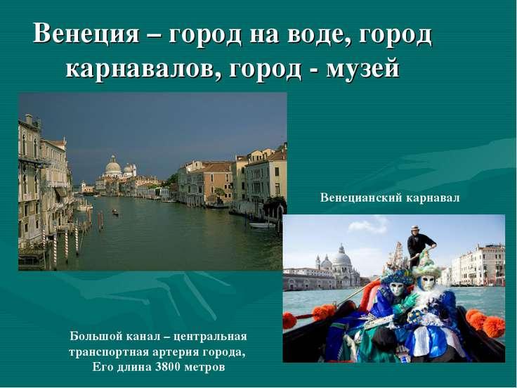 Венеция – город на воде, город карнавалов, город - музей Большой канал – цент...