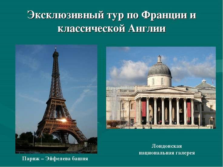 Эксклюзивный тур по Франции и классической Англии Лондонская национальная гал...