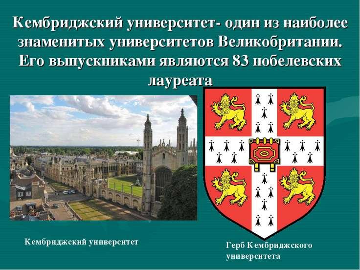 Кембриджский университет- один из наиболее знаменитых университетов Великобри...