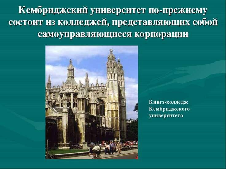Кембриджский университет по-прежнему состоит из колледжей, представляющих соб...