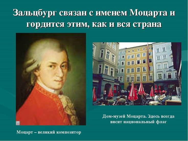 Зальцбург связан с именем Моцарта и гордится этим, как и вся страна Моцарт – ...