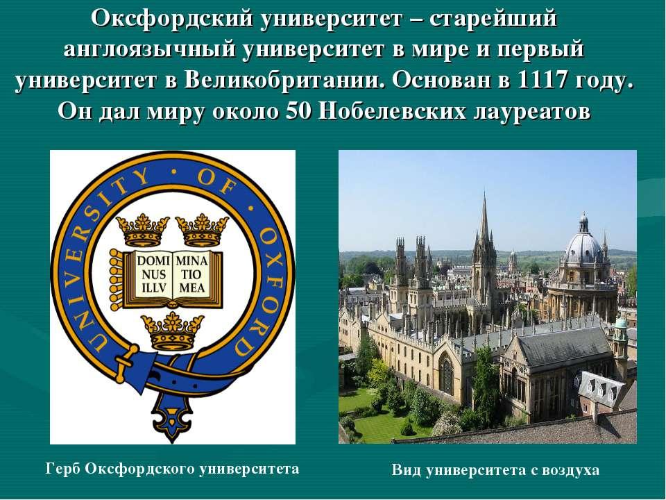 Оксфордский университет – старейший англоязычный университет в мире и первый ...