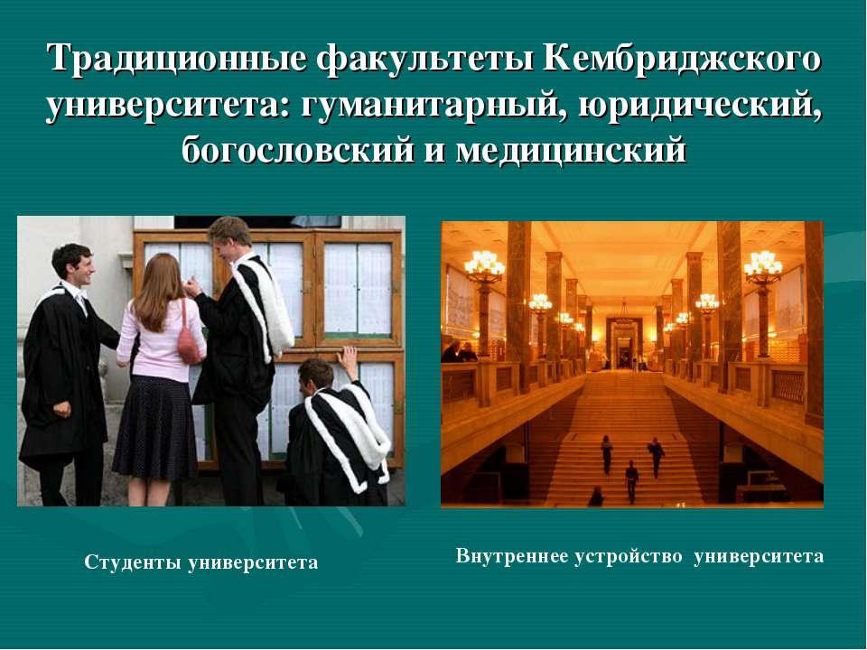 Традиционные факультеты Кембриджского университета: гуманитарный, юридический...