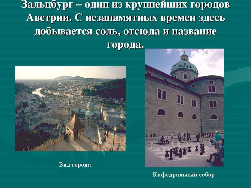 Зальцбург – один из крупнейших городов Австрии. С незапамятных времен здесь д...