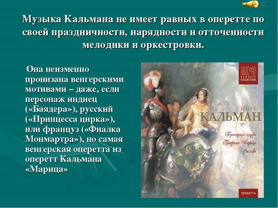 Музыка Кальмана не имеет равных в оперетте по своей праздничности, нарядности...