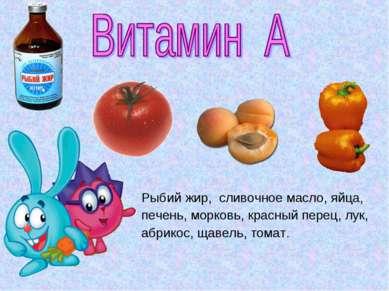 Рыбий жир, сливочное масло, яйца, печень, морковь, красный перец, лук, абрико...