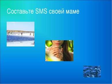 Составьте SMS своей маме