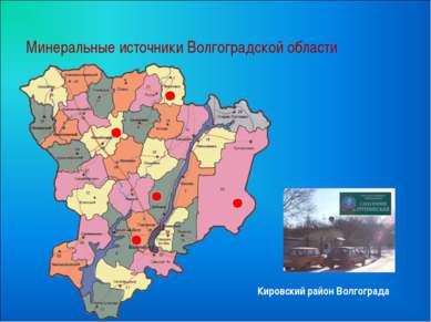 Минеральные источники Волгоградской области Кировский район Волгограда