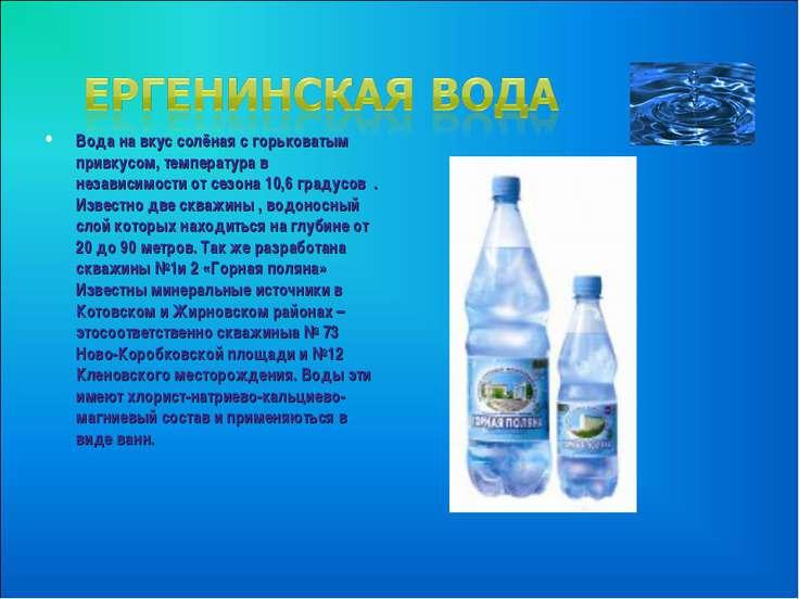 Вода на вкус солёная с горьковатым привкусом, температура в независимости от ...