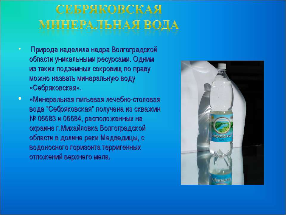 Природа наделила недра Волгоградской области уникальными ресурсами. Одним из ...
