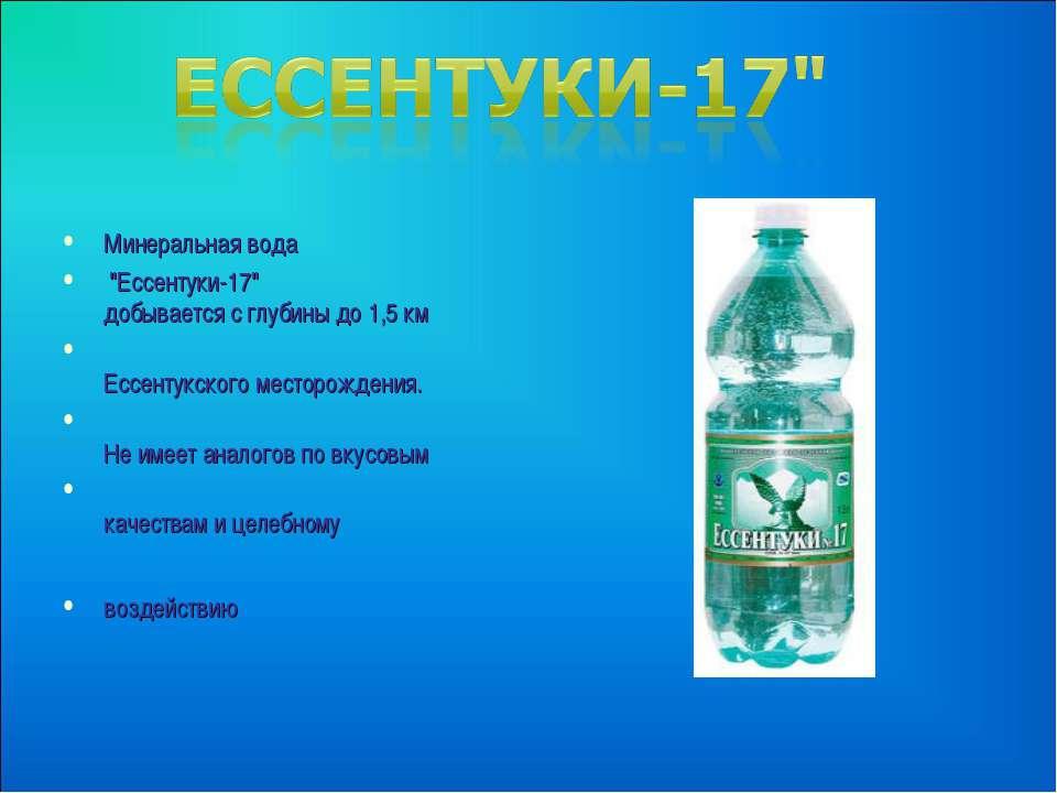 """Минеральная вода """"Ессентуки-17"""" добывается с глубины до 1,5 км Ессентукског..."""
