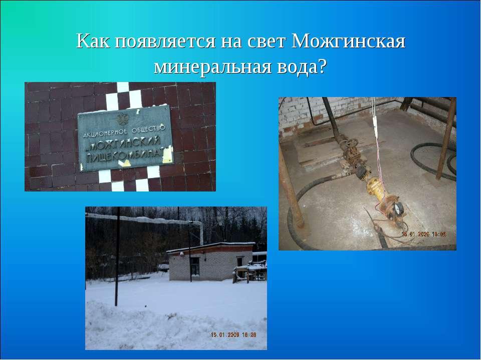 Как появляется на свет Можгинская минеральная вода?