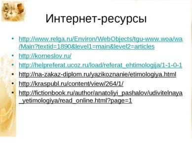 Интернет-ресурсы http://www.relga.ru/Environ/WebObjects/tgu-www.woa/wa/Main?t...