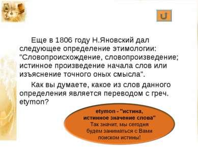 """Еще в 1806 году Н.Яновский дал следующее определение этимологии: """"Словопроисх..."""