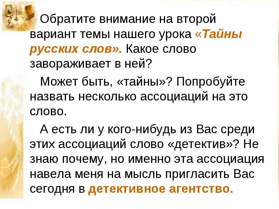 Обратите внимание на второй вариант темы нашего урока «Тайны русских слов». К...