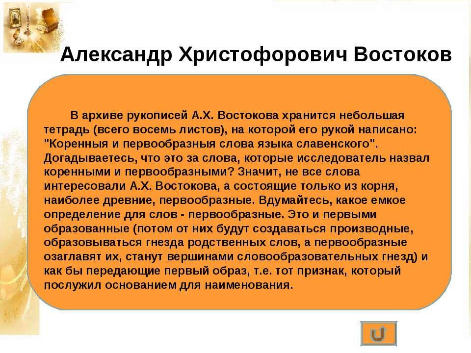 Александр Христофорович Востоков Давайте перелистаем странички истории… Остро...