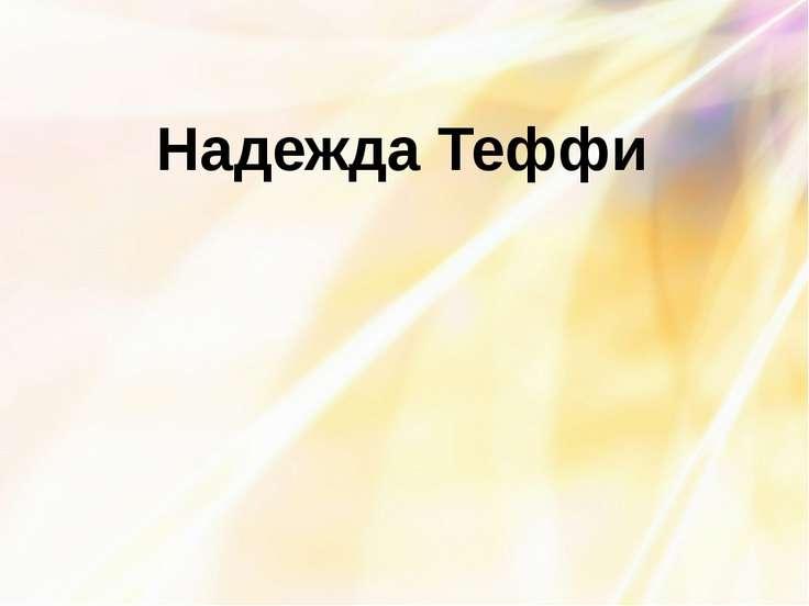 Надежда Теффи