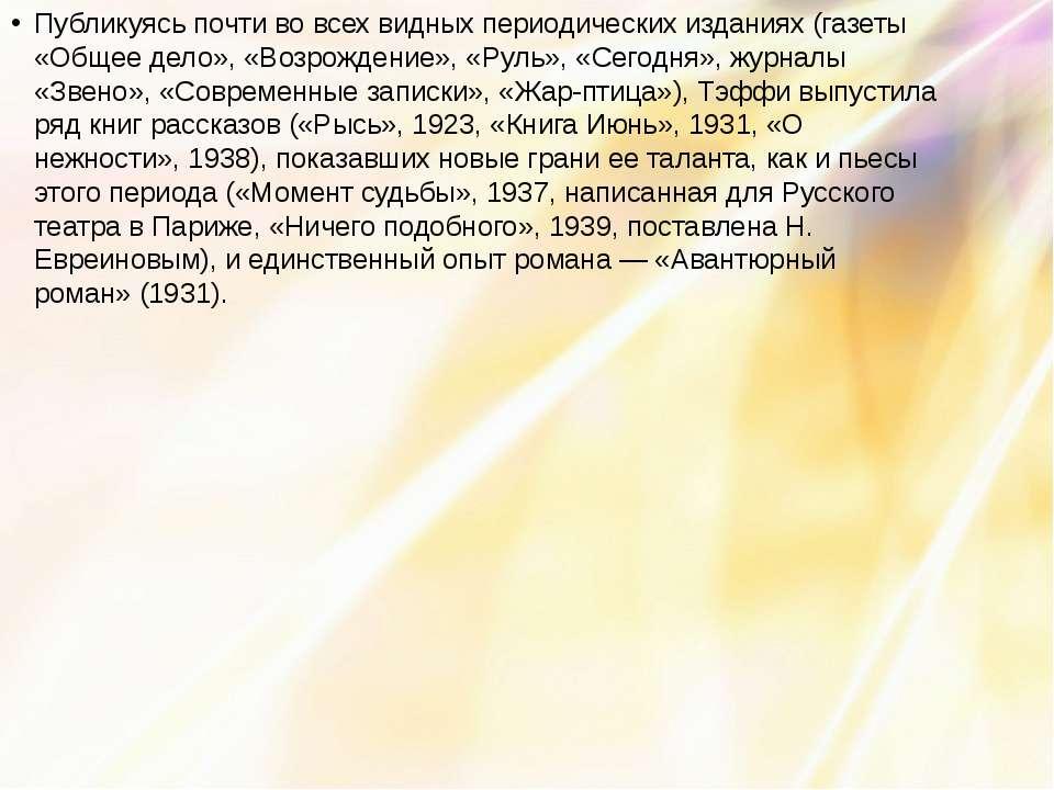 Публикуясь почти во всех видных периодических изданиях (газеты «Общее дело», ...