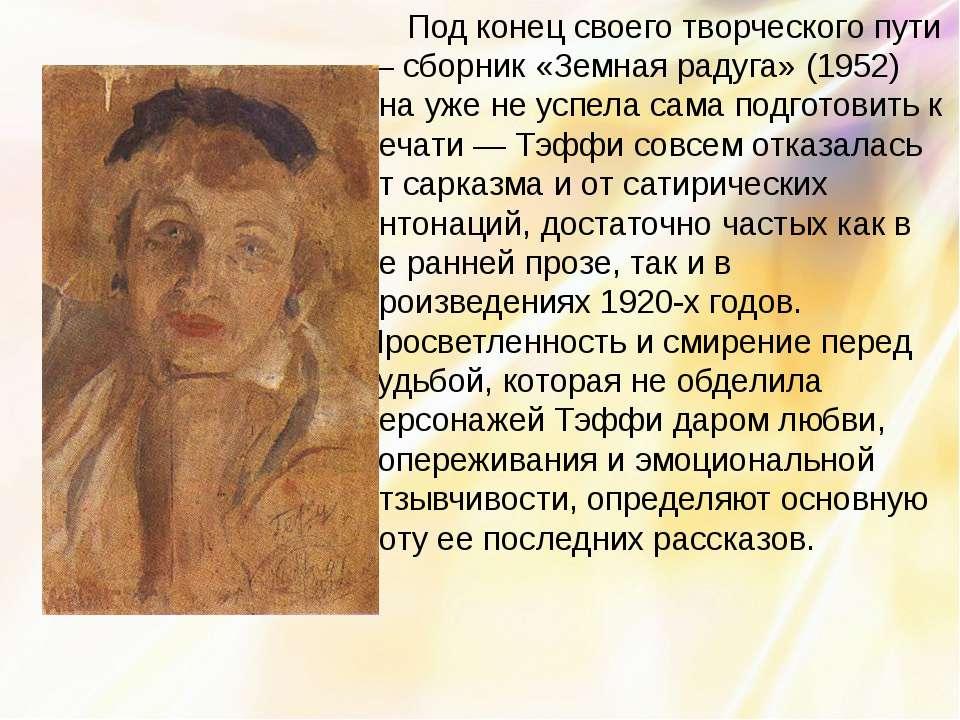 Под конец своего творческого пути — сборник «Земная радуга» (1952) она уже не...