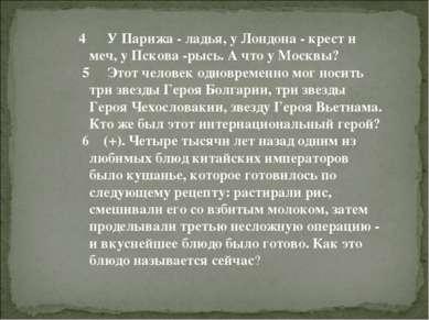 4 У Парижа - ладья, у Лондона - крест и меч, у Пскова -рысь. А что у Москвы? ...