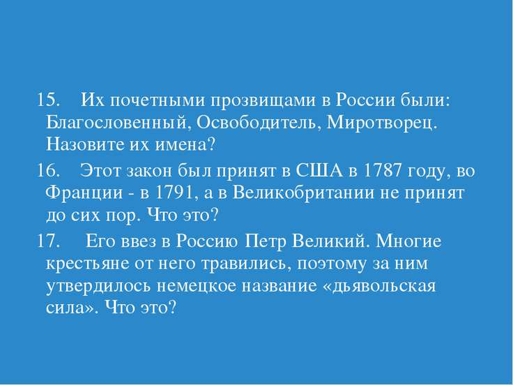 15. Их почетными прозвищами в России были: Благословенный, Освободитель, Миро...