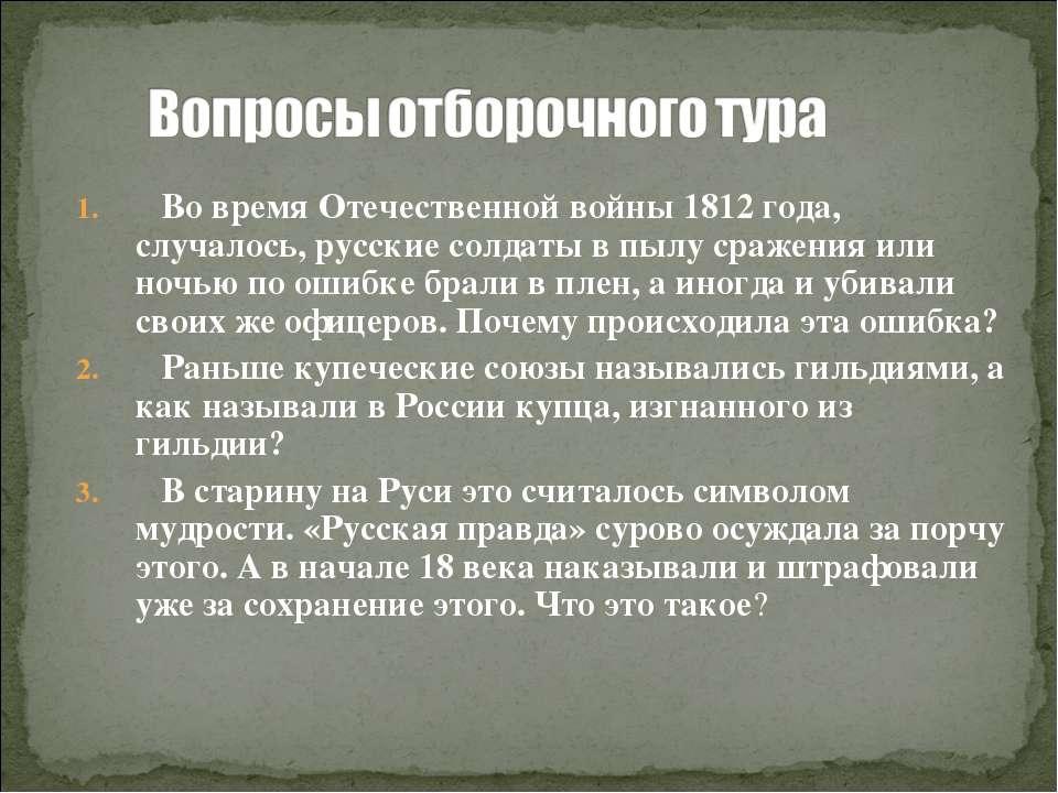 Во время Отечественной войны 1812 года, случалось, русские солдаты в пылу сра...