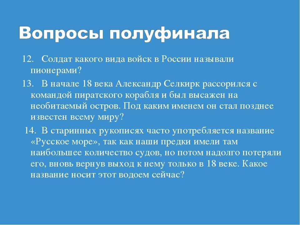 12. Солдат какого вида войск в России называли пионерами? 13. В начале 18 век...