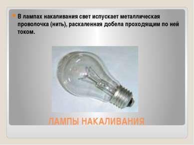 ЛАМПЫ НАКАЛИВАНИЯ В лампах накаливания свет испускает металлическая проволочк...