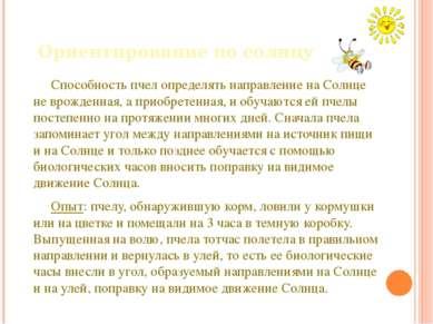 Ориентирование по солнцу Способность пчел определять направление на Солнце не...