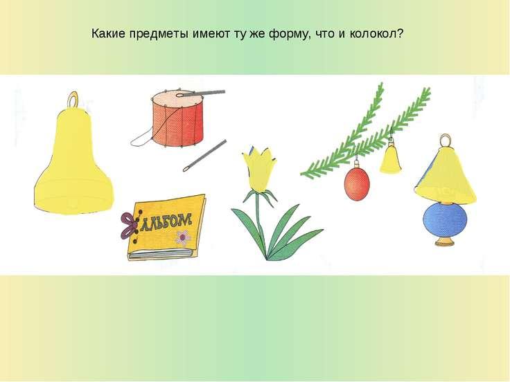 Какие предметы имеют ту же форму, что и колокол?