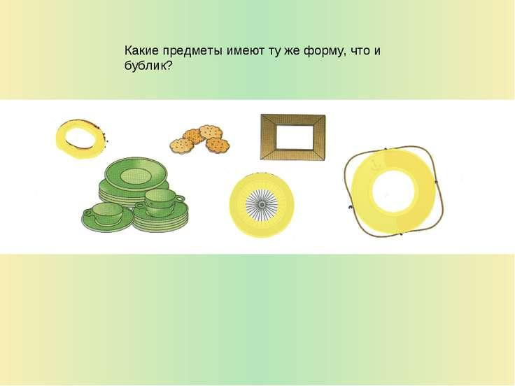 Какие предметы имеют ту же форму, что и бублик?
