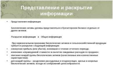 Представление и раскрытие информации Представление информации Биологические а...