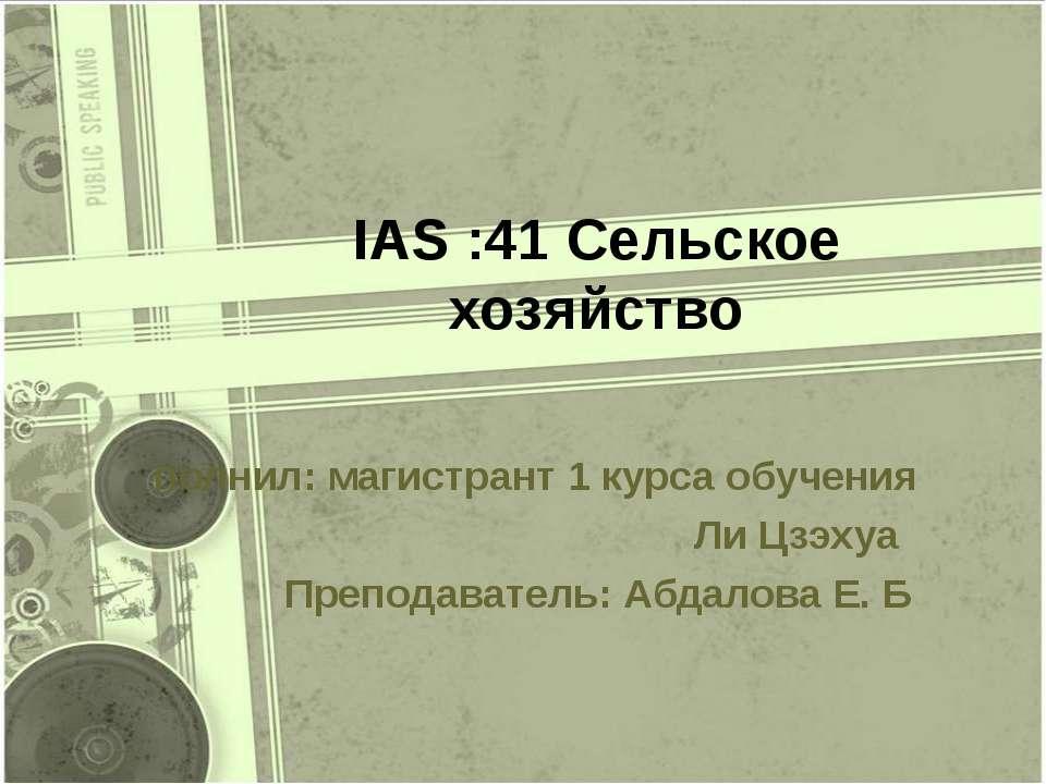 IAS :41 Сельское хозяйство полнил: магистрант 1 курса обучения Ли Цзэхуа Преп...
