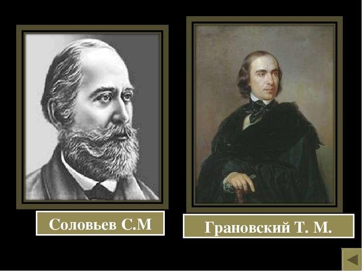 Соловьев С.М Грановский Т. М.