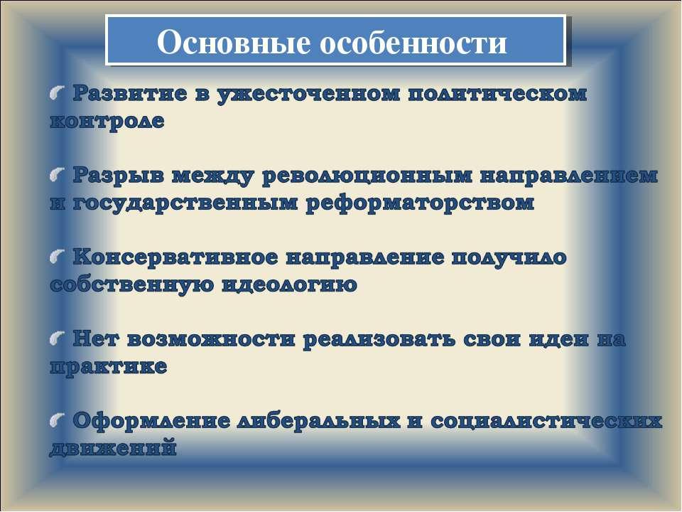 Основные особенности