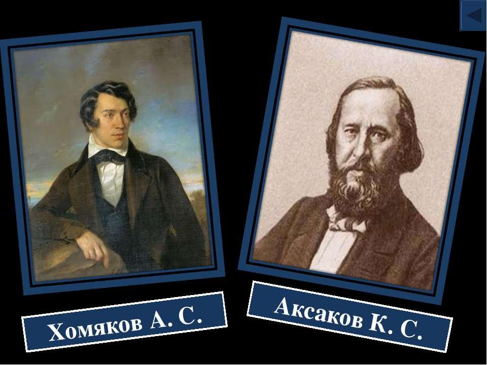Хомяков А. С. Аксаков К. С.
