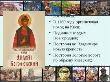 Построил резиденцию Боголюбово; В 1169 году организовал поход на Киев; Подчин...