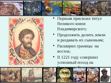 Первым присвоил титул Великого князя Владимирского; Продолжить делить земли и...