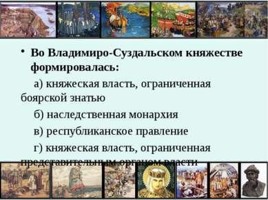 Во Владимиро-Суздальском княжестве формировалась: а) княжеская власть, ограни...