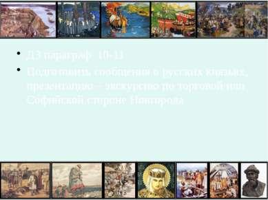 ДЗ параграф 10-11 Подготовить сообщения о русских князьях, презентацию – экск...