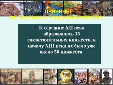 ПРИЧИНЫ ФЕОДАЛЬНОЙ РАЗДРОБЛЕННОСТИ ? К середине XII века образовалось 15 само...