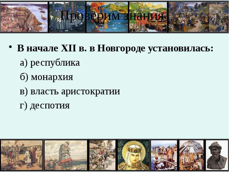 Проверим знания В начале XII в. в Новгороде установилась: а) республика б) мо...