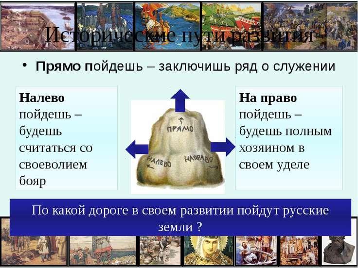 Исторические пути развития Прямо пойдешь – заключишь ряд о служении На право ...