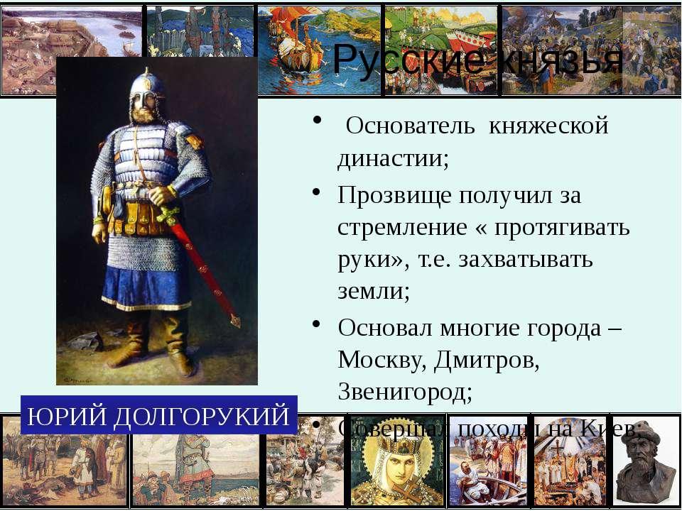Русские князья Основатель княжеской династии; Прозвище получил за стремление ...