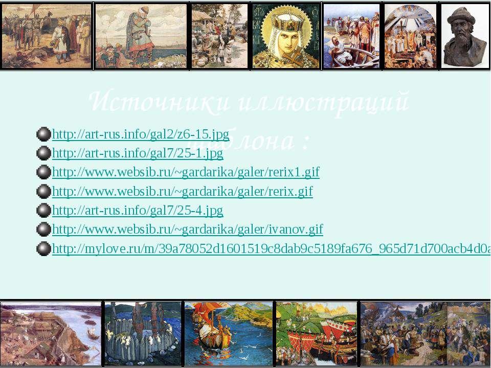Источники иллюстраций шаблона : http://art-rus.info/gal2/z6-15.jpg http://art...
