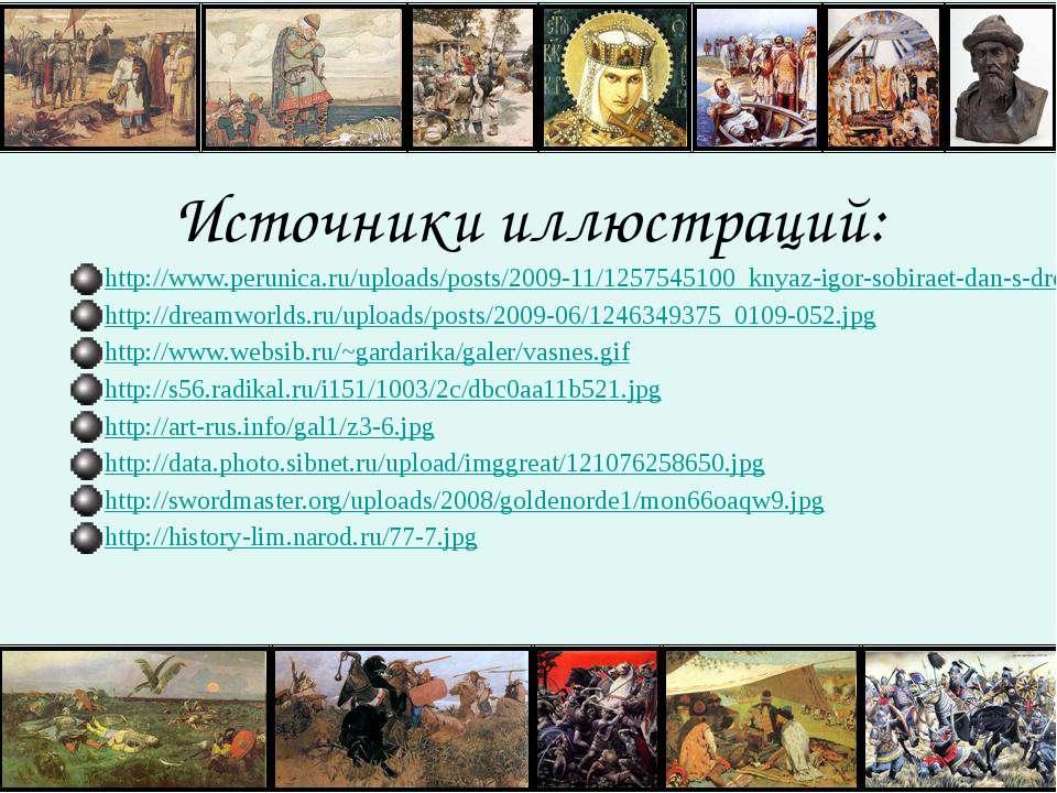 Источники иллюстраций: http://www.perunica.ru/uploads/posts/2009-11/125754510...