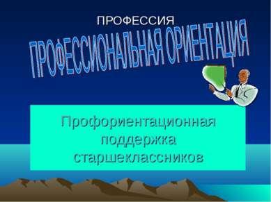 Профориентационная поддержка старшеклассников ПРОФЕССИЯ