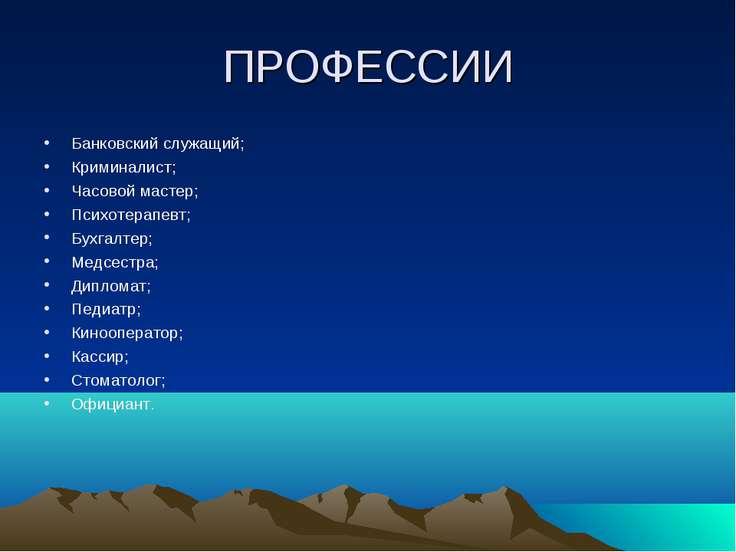 ПРОФЕССИИ Банковский служащий; Криминалист; Часовой мастер; Психотерапевт; Бу...