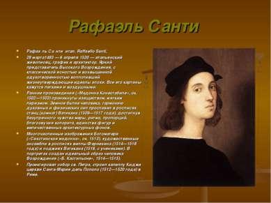 Рафаэль Санти Рафаэ ль Са нти итал. Raffaello Santi, 28 марта1483 — 6 апреля ...