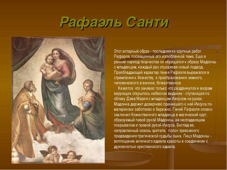 Рафаэль Санти Этот алтарный образ - последняя из крупных работ Рафаэля, посвя...
